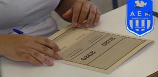 Α.Ε. Μυκόνου: Συγχαρητήρια στους επιτυχόντες των πανελληνίων εξετάσεων