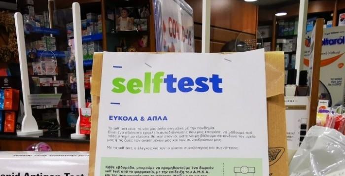 ΚΥΑ με τα νέα μέτρα για διευρυμένο ωράριο και αλλαγές στον αριθμό πελατών στα σούπερ μάρκετ για την παραλαβή self test