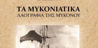 Επανακυκλοφορεί το σπάνιο βιβλίο του Μυκονιάτη Ιεροδιάκονου Ευάγγελου Μονογυιού