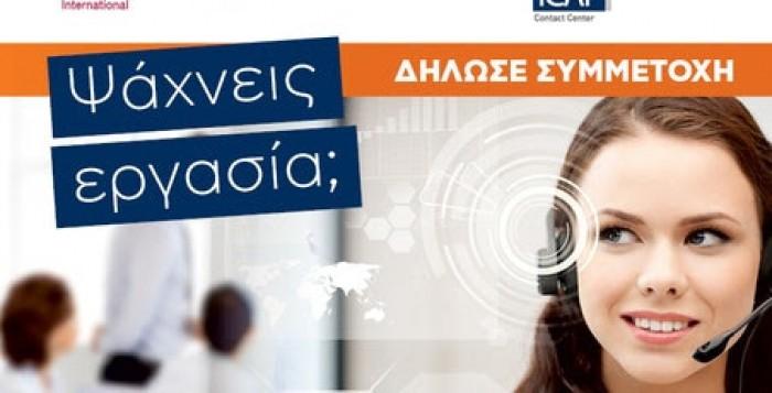 Δωρεάν Εκπαίδευση και Θέσεις Εργασίας στην ICAP