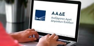 ΑΑΔΕ: Προτεραιότητα η επιστροφή φόρων στους δικαιούχους