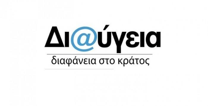 Σε δημόσια διαβούλευση το έργο για αναβάθμιση της «Διαύγειας»