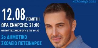 Σήμερα η συναυλία με τον Μιχάλη Χατζιγιάννη στο 2ο Mykonos Youth Festival
