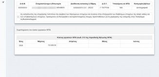 Ανοιξε η ειδική ηλεκτρονική πλατφόρμα «myBusinessSupport» για την «επιστρεπτέα προκαταβολή»