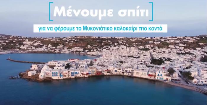 (vid) Μήνυμα Δήμαρχου Μυκόνου: Μένουμε σπίτι για να φέρουμε το Μυκονιάτικο καλοκαίρι πιο κοντά
