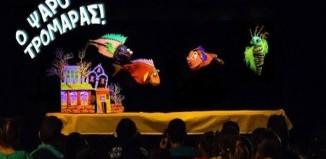 Σαββατοκύριακο με δωρεάν διαδικτυακές παραστάσεις κουκλοθέατρου για τα παιδιά από το Δήμο Μυκόνου - Δείτε τα link