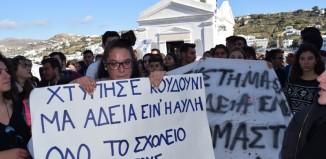 Πορεία μαθητών ΓΕΛ & ΕΠΑΛ Μυκόνου