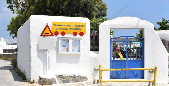 Η πρόσβαση (voucher) 800 παιδιών σε παιδικούς – βρεφονηπιακούς σταθμούς και ΚΔΑΠ, σε Κυκλάδες και Δωδεκάνησα