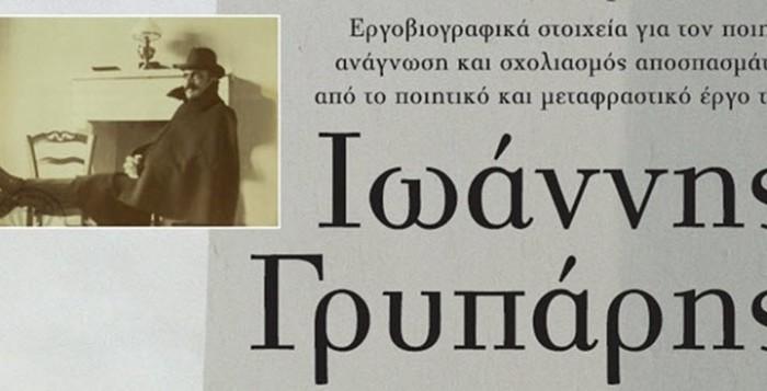 Ποιητική Άνοιξη με αφιέρωμα στον ποιητή Ιωάννη Γρυπάρη σήμερα στην ΚΔΕΠΠΑΜ