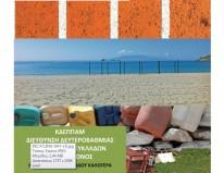 Την Τρίτη θα πραγματοποιηθεί η ημερίδα για το Περιβάλλον