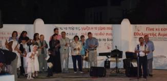 Φώτο: τιμητική εκδήλωση στον εθελοντή αιμοδότη από την Μυκονιάτικη Αλληλεγγύη