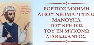 Εορταστικές εκδηλώσεις στη μνήμη του Αγίου Μανουήλ στη Μητρόπολη