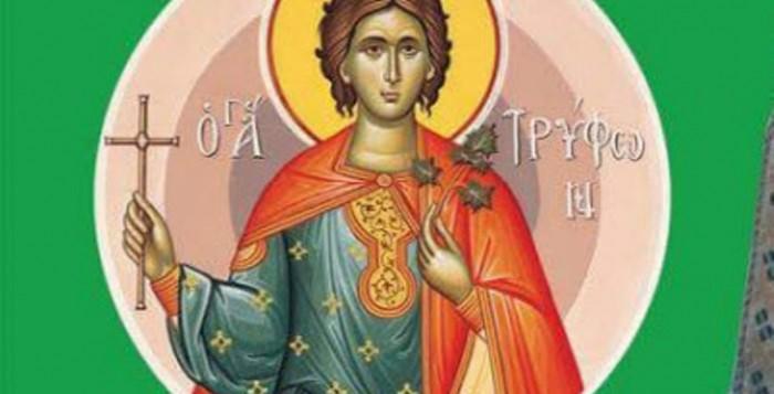 Ο εορτασμός του Αγίου Τρύφωνα αύριο στη Μητρόπολη