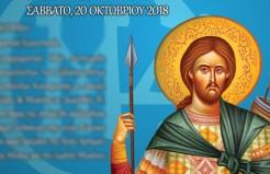 Το πρόγραμμα των εορταστικών εκδηλώσεων του Αγίου Αρτεμίου