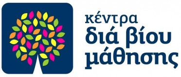 Δύο νέα τμήματα στο Κέντρο Δια Βίου Μάθησης του Δήμου Μυκόνου