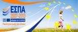 Χρηστικός Οδηγός υλοποίησης έργων για το πρόγραμμα ΕΣΠΑ για την ενίσχυση ΜΜΕ στους τομείς τουρισμού, μεταποίησης, εμπορίου, υπηρεσιών