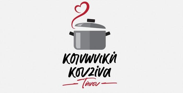 Κάλεσμα Ναυτοπροσκόπων Μυκόνου σε Συλλογή Τροφίμων για την Κοινωνική Κουζίνα Τήνου
