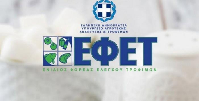 Ανακοίνωση ΕΦΕΤ για τα τρόφιμα που επιτρέπονται στα σχολικά κυλικεία