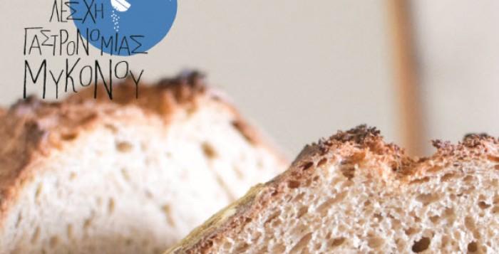 Λέσχη Γαστρονομίας: Φτιάχνουμε το δικό μας ψωμί σήμερα με τον Νίκο Γκέλο