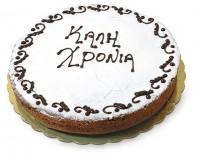 Την πρωτοχρονιάτικη πίτα της κόβει η ΚΕΠοΜ