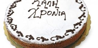 Ανήμερα της Πρωτοχρονιάς η κοπή της πίτας στην Περιφέρεια Νοτίου Αιγαίου