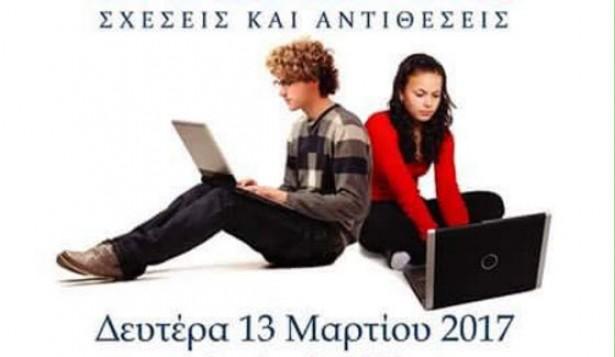 Ενημερωτική Ημερίδα: Έφηβοι και γονείς στο διαδίκτυο από τους συλλόγους γονέων