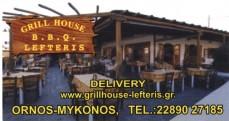 GRILL HOUSE LEFTERIS