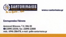 SANTORINAIOS ΤΕΧΝΙΚΟ ΠΟΛΥΚΑΤΑΣΤΗΜΑ