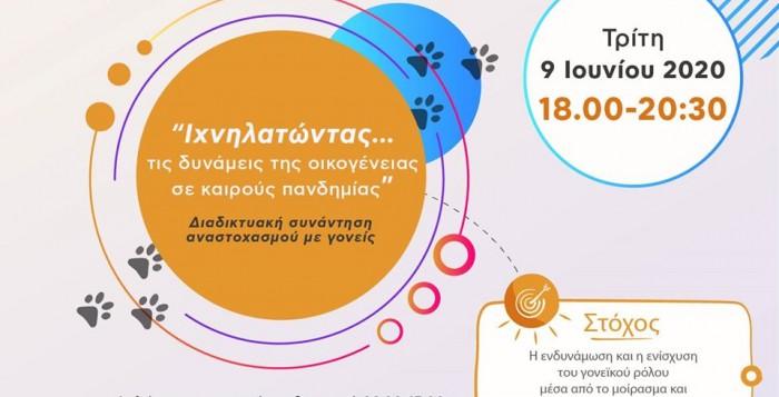 Διαδικτυακό εργαστήριο για γονείς, «Ιχνηλατώντας… τις δυνάμεις της οικογένειας»