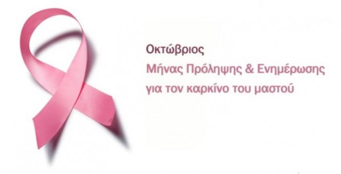 Ομιλία για τον καρκίνο του μαστού την Κυριακή 3 Νοεμβρίου