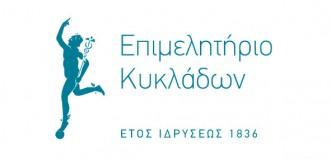 Επιμελητήριο Κυκλάδων: Επέκταση της διασύνδεσης μέσω τηλεδιάσκεψης με το νησί της Σίφνου