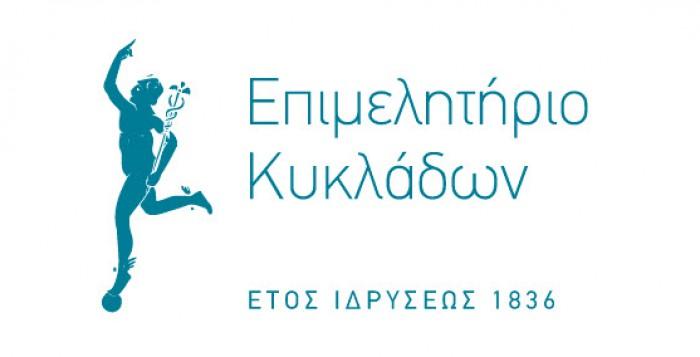 Ενημέρωση για βοήθημα ανεργίας ελεύθερων επαγγελματιών και αυτοαπασχολουμένων από το Επιμελητήριο Κυκλάδων