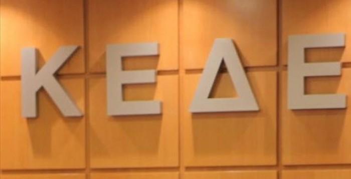 Στις 23 Οκτωβρίου η πρώτη συνεδρίαση της ΚΕΔΕ