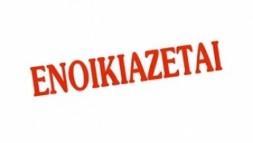 ΜΙΚΡΕΣ ΑΓΓΕΛΙΕΣ: Ενοικιάζεται επιπλωμένη γκαρσονιέρα στη Μύκονο
