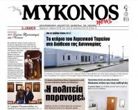 Το πρωτοσέλιδο της Mykonos News που κυκλοφορεί