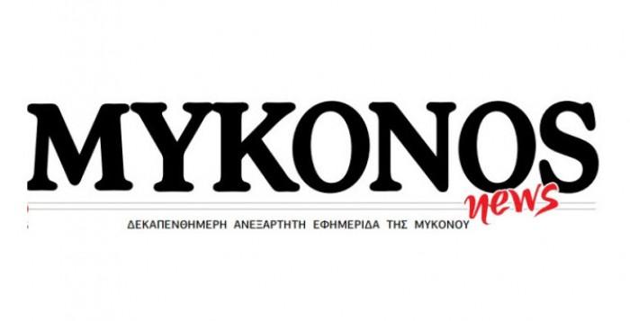 Δείτε το πρωτοσέλιδο της MYKONOS news που κυκλοφορεί με έναν super διαγωνισμό!