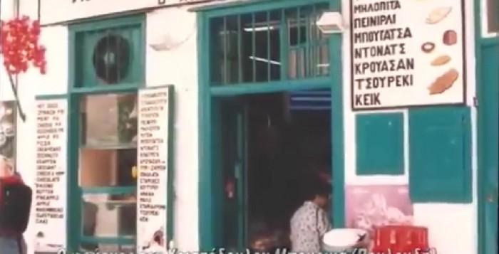 Ένα υπέροχο νοσταλγικό βίντεο από τον φούρνο του Ανδρέα...