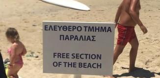 Απαγορεύεται το κολύμπι και τα ιδιωτικά μέσα αναψυχής