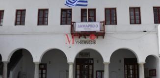 Το τμήμα δαπανών και το γραφείο ΤΑΠ του Δήμου Μυκόνου παραμένουν κλειστά εως τις 25 Νοεμβρίου