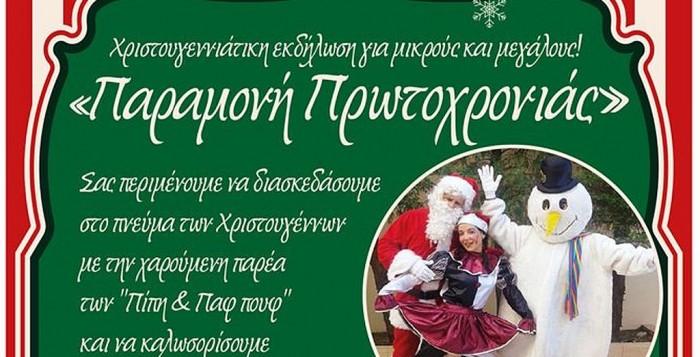 Χριστουγεννιάτικη γιορτή «Παραμονή Πρωτοχρονιάς» στην Άνω Μερά