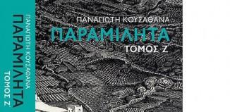 Eκδόθηκε ο Ζ' τόμος από τα «Παραμιλητά, Κείμενα για τον πολιτισμό και την ιστορία της Μυκόνου» του Παναγιώτη Κουσαθανά
