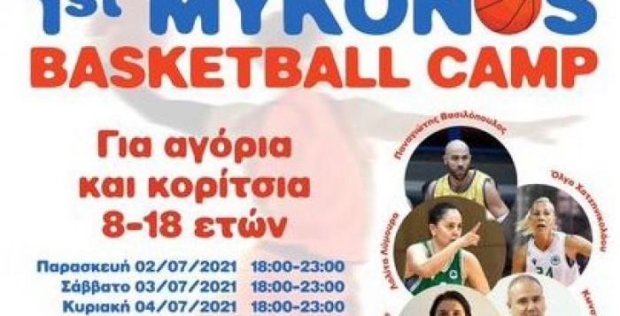 Παράταση στις αιτήσεις συμμετοχής στο 1ο MYKONOS BASKETBALL CAMP