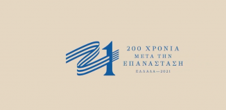 Eκδήλωση ενδιαφέροντος για την συμμετοχή 2 Νέων της Μυκόνου σε Δράση του «ΕΛΛΑΔΑ 2021»