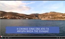 video - Πρόγραμμα για το νερό στις Κυκλάδες από την coca - cola