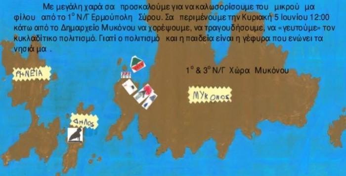 Εκδήλωση με πρωταγωνιστές τους μαθητές των νηπιαγωγείων Μυκόνου και Σύρου στον γιαλό