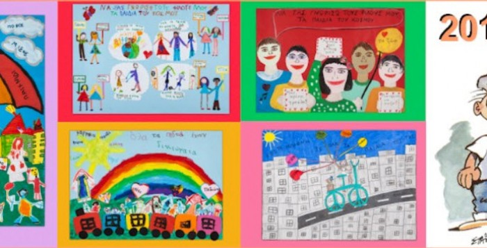 20 Νοεμβρίου: Παγκόσμια Ημέρα για τα Δικαιώματα του Παιδιού