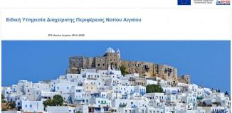 Προκηρύσσεται ο διαγωνισμός  για τον εξοπλισμό των αστυνομικών υπηρεσιών του Νοτίου Αιγαίου