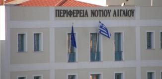 Παρατείνεται η υλοποίηση του έργου «Ανάδειξη της γαστρονομίας και της αιγιακής κουζίνας (Aegean Cuisine) στις Κυκλάδες»