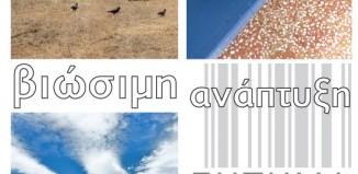 Δράσεις για το Περιβάλλον από την ΚΔΕΠΠΑΜ 3-10/06