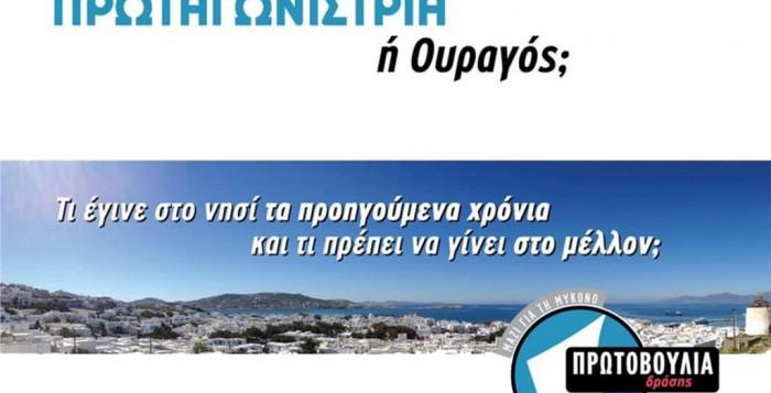 Ομιλία του Δημάρχου Κωνσταντίνου Κουκά στο Γρυπάρειο